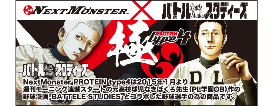 NEXTMONSTER × BATTLE STUDIES